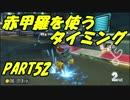【マリオカート8DX】元日本代表が強さを求めて PART52