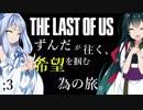 [THE LAST OF US]ずんだが往く、希望を掴む為の旅。 ;3
