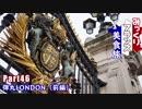 みっくりフランス美食旅Part46~弾丸LONDON(前編)~