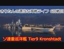 【WoWs】きりたんの適当な海戦ライフ 6海戦目 Kronshtadt