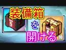 イベントで収集した装備箱を開封する動画【アズールレーン】