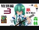 【ゆっくり実況】紅魔妹と半霊庭師の恐竜島 ヨッシーアイランド Story.EX3
