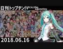 日刊トップテン!VOCALOID&something【日刊ぼかさん2018.06.16】