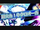【ポケモンUSM】 かんな戦記 外伝 ♯3 【GSW:NecroOga】