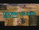 【WoT:クランウォーズ】CWE7-軍拡競争- Episode1 byCROWN