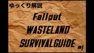 【ゆっくり解説】ウェイストランドサバイバルガイド #1【Fallout】