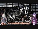 【結月ゆかり & 紲星あかり】CB250Rで新潟紹介 準備回【バイク車載】