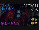 【DETROIT】新世界を見せてやる!Part5