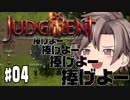 【Judgment: Apocalypse Survival Simulation #04】タカハシ 楽しい終末生活 [CeVIO]