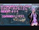 【MTG】初心者ゆかりさんが行くスタンダードメカニズム発掘紀行#05【黒単呪殺ハンデス】