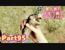 第15位:【実況】食人族の住まう森でサバイバル【The Forest】part95