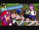 (Fortnite)ゆかりカート2018!!Victory