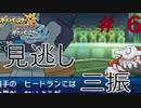 【ポケモンUSM】ゴルーグと制すシングルレート#6【実況動画】