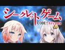 【第四回ひじき祭CM】シークレットゲーム CODE:Arcana ルール説明改【オリジナルシステムPvP卓】