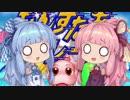 【VOICEROID実況プレイ】琴葉姉妹のもんすたあ★レース一騎当千 Part15