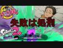 【スプラトゥーン2】コンティニュー地獄ダコ?【タコ娘】#05