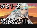 【実況】落ちこぼれ魔術師と7つの特異点【Fate/GrandOrder】31日目 part2