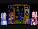 【VOICELOID実況】葵の気ままにパズル攻略 part6(最終回)【パネルでポン】