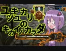 【COD:WW2】ユヅキユカリノキカイノカラダ2nd 2幕目【VOICEROID2実況】