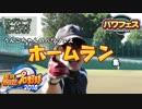 うんこちゃん パワフェス ホームランまとめ 【実況パワフルプロ野球2018】
