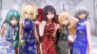 【東方MMD】 チャイナドレスな東方娘達でC