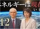 第82位:【エネルギーは現在 #12】総集編!これで良いのか日本のエネルギー戦略[H30/6/17]