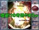【実況】東方を7.8ミリも知らない僕が弾幕STGに挑戦【妖精大戦争EX】 6