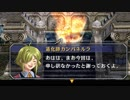 【実況】英雄伝説_空の軌跡SC_第24回 4/4