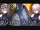 【実況】落ちこぼれ魔術師と7つの特異点【Fate/GrandOrder】33日目