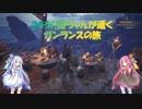 [MHW]茜ちゃんが逝くガンランスの旅3【VOICEROID実況】