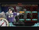 【実況】復帰提督のリハビリ艦これPart9【18冬イベE5甲→乙】