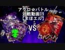 【アクロ☆バトル】まほエル 魔法決闘第9回戦目【対戦動画】