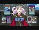 【遊戯王ADS】 魔術師