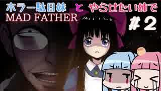 【VOICEROID実況】ホラー駄目妹とやらせたい姉でMAD FATHER#2