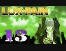 【初見実況】 LUX-PAIN -13-