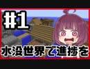 第91位:【MINECRAFT】水没世界で進捗を!#01【VOICEROID実況】 thumbnail