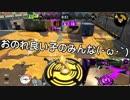 【ガルナ/オワタP】スプラトゥーン2 1on1 ガチマッチ【vs セピア(-ω-) 4】