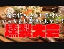 第87位:俺の持ち込んだ食材が一番美味い!! 燻製大会!!! thumbnail