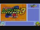 【エグゼ3】成長しない縛りロックマンエグゼ3 Part01【ゆっくり実況プレイ】