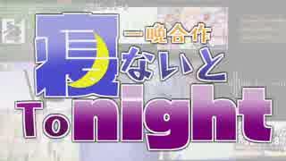 【一晩合作】寝ないとTonight【メドレー】