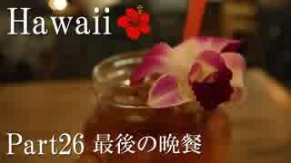 【ゆっくり】南国ハワイ一人旅 Part26 最後の晩餐