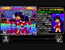 【ゆっくり実況】クイズ!!美少女戦士セーラームーン Part5