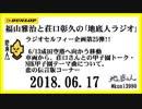 福山雅治と荘口彰久の「地底人ラジオ」  2018.06.17