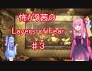 怖がり茜のLayers of Fear ♯3