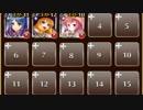 【復刻】魔王の迷宮(記憶) 素コスト銀以下 放置(救世主)☆3