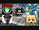 【スプラトゥーン2】実況者4人で沼ガチアサリ【とりっぴぃ視点】
