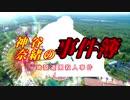 【金田一少年の事件簿】神谷奈緒の事件簿 地獄遊園殺人事件【ファイル2-1】