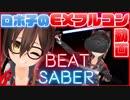 【BEAT SABER】フルコンするまで帰れまてん!背面機構が丸見え、ロボ子さん