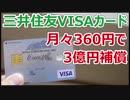 第90位:【月360円で3億円】三井住友VISAカードの自転車保険(ポケット保険)【徳・便・e】 thumbnail