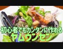 初心者でもカンタンに作れる タイ風サラダ